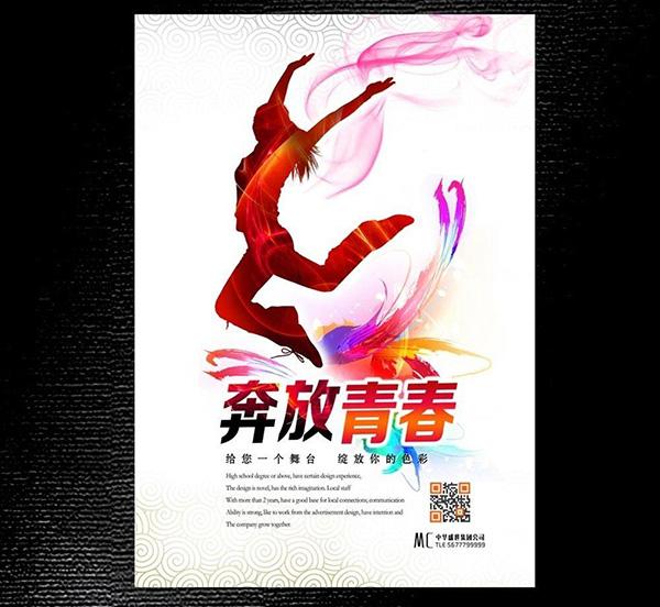 印刷画册海报印刷公司