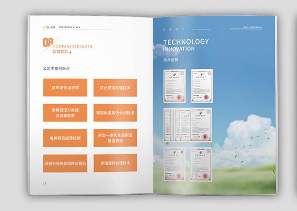 企业画册印刷报价公司的基本知识