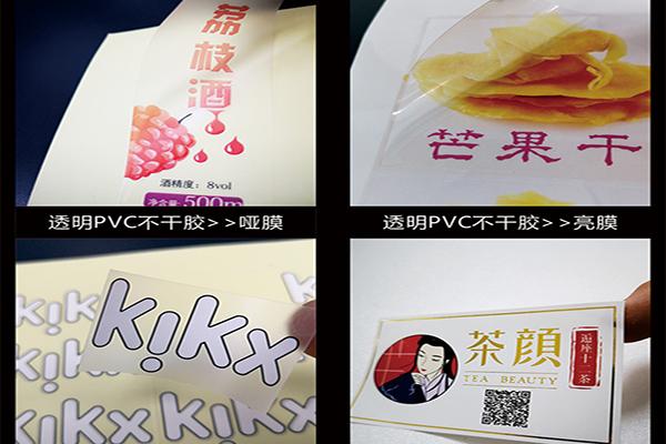 上海不干胶印刷厂-不干胶制作公司