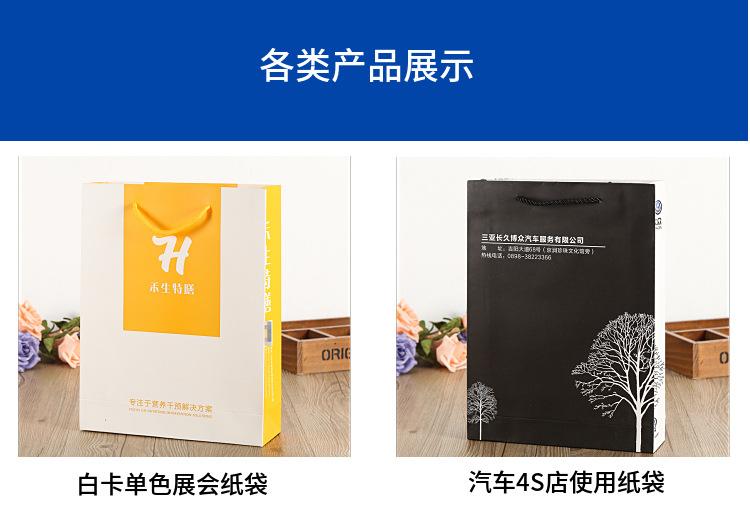企业手提袋印刷