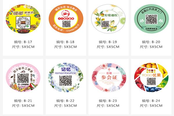 上海不干胶印刷,不干胶标签印刷