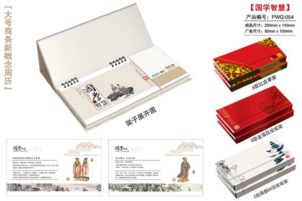 台历设计制作-台历印刷需要怎样的文字形式