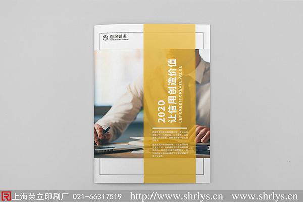 上海印刷厂-企业宣传画册印刷都有哪些?