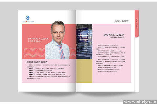 画册设计中文字的编排构成