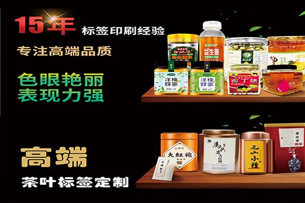 上海不干胶标签印刷报价是多少?