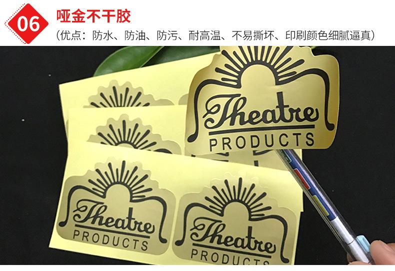 上海不干胶标签印刷厂家如何选择?