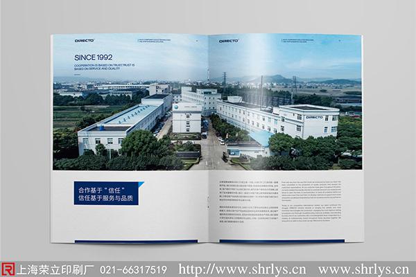 上海书刊印刷dm期刊杂志印刷定制