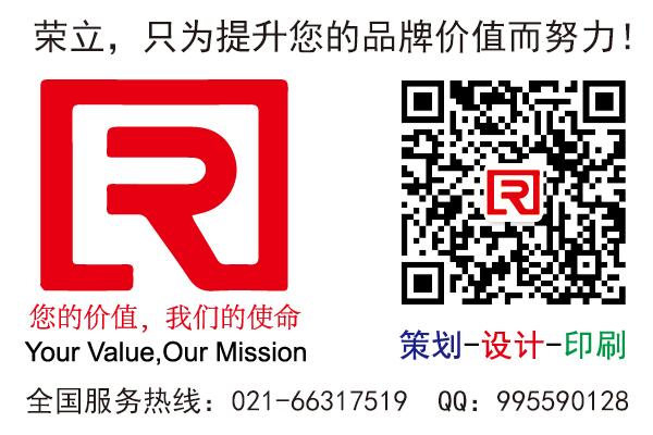 上海荣立印刷厂