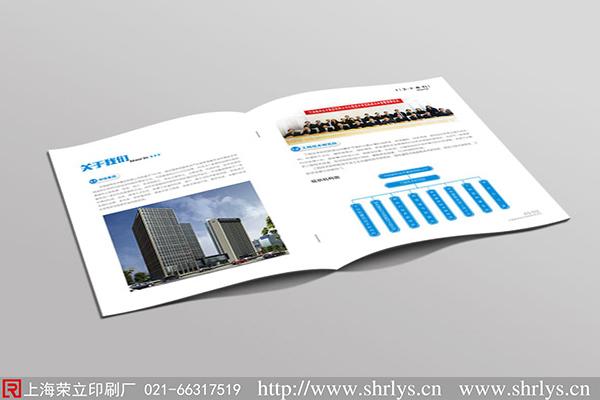 上海期刊印刷定做定做厂家