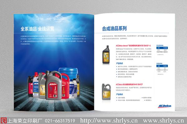 上海企业画册设计印刷之彩页色彩理论