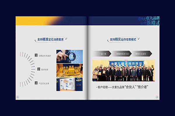 公司宣传彩页有哪些设计原则?