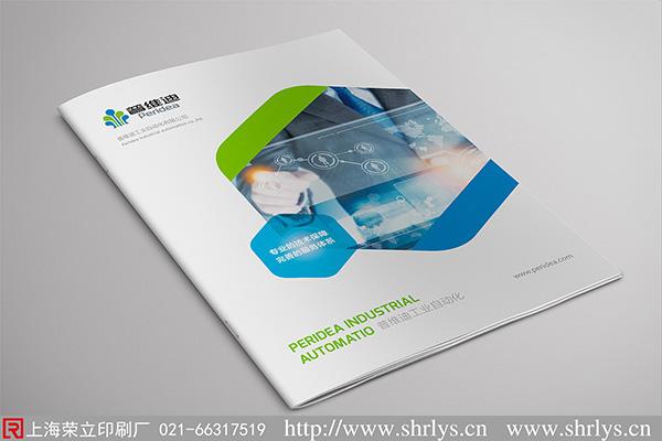企业宣传册设计有什么特点