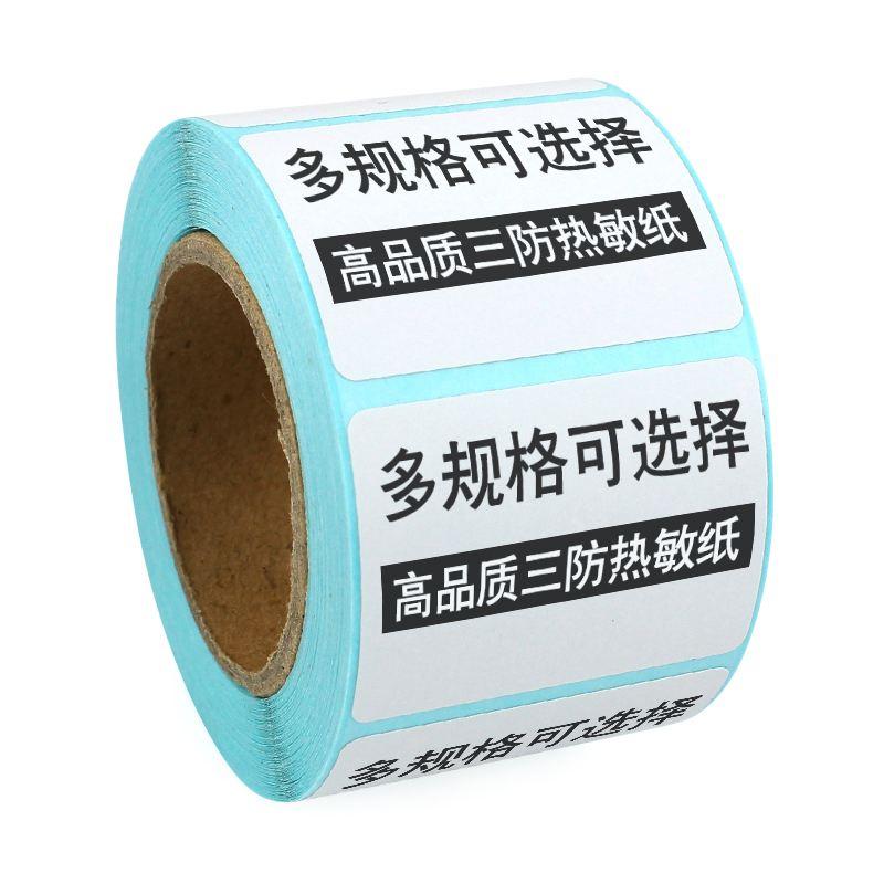 上海卷筒不干胶标签印刷品牌哪家好?