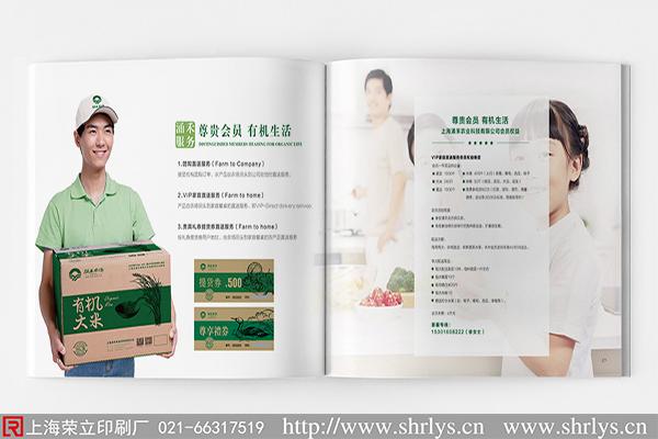公司宣传画册设计要素